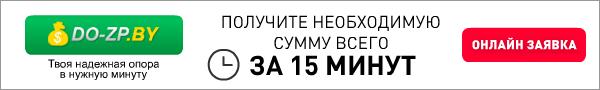 Быстрый займ денег в Минске
