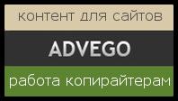 Advego - сайт для заработка на копирайтинге №1