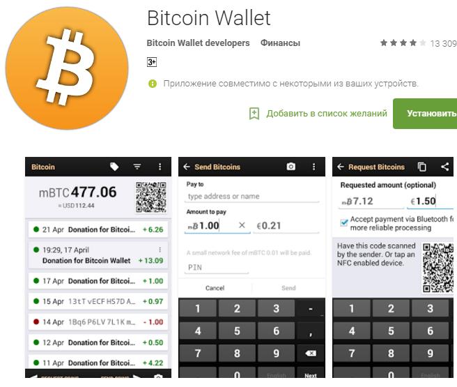 биткоин кошелек на мобильный телефон