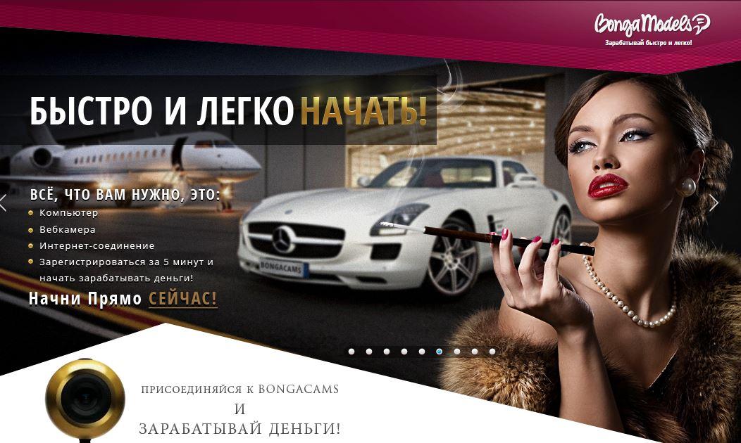Лучший иностранный сайт для работы веб моделью