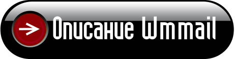 WMmail.ru - место заработка для студентов