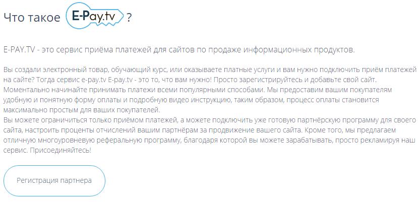e-pay.tv - покупка асконов