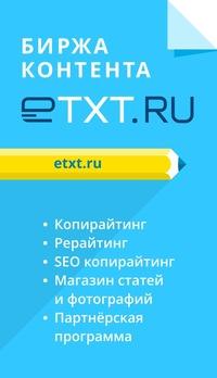 ETXT - сайт для заработка на копирайтинге №2