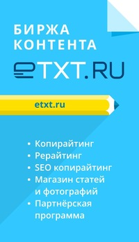 ETXT - сайт для заработка на переводах текста №2
