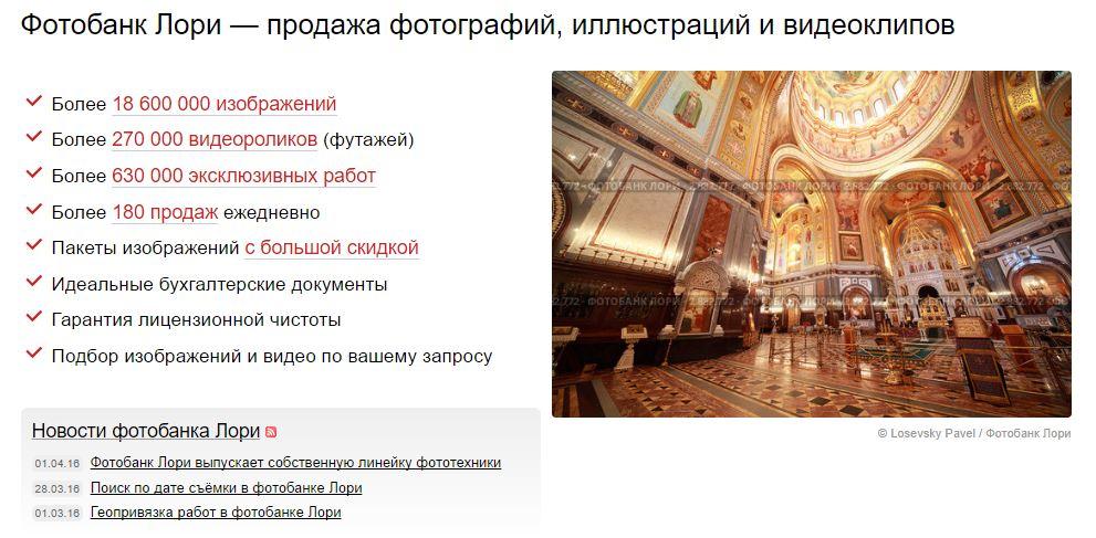 Русский фотосток для заработка