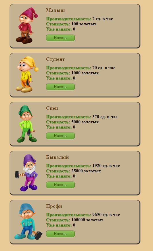 Зарабатывай и выводи деньги в игре Golden Mines