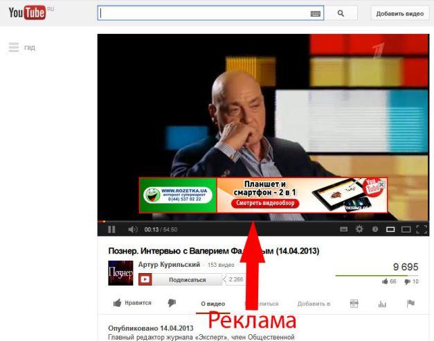 заработок на рекламе в youtube