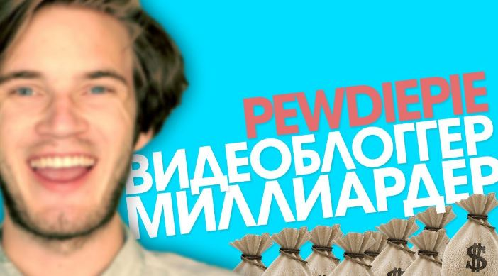 Заработок на youtube 12 миллионов долларов