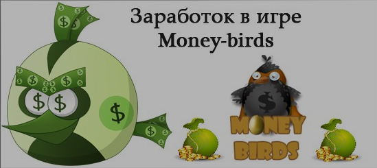 Money Birds - ���� � ��������� � ������� �����