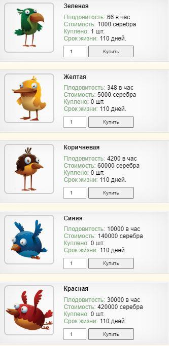 Как заработать на птицах в игре Money Birds?