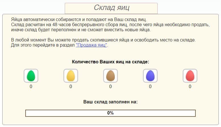 Склад яиц в игре с выводом денег Money Birds