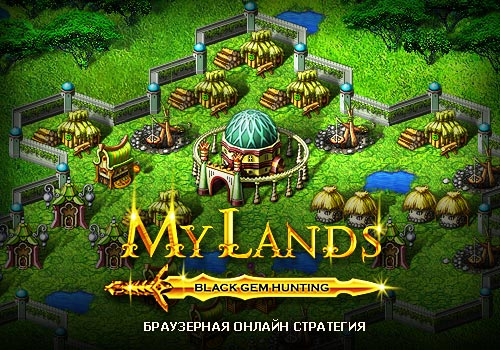 my-lands-1.jpg (75.55 Kb)