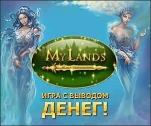my-lands-11.jpg (12.02 Kb)