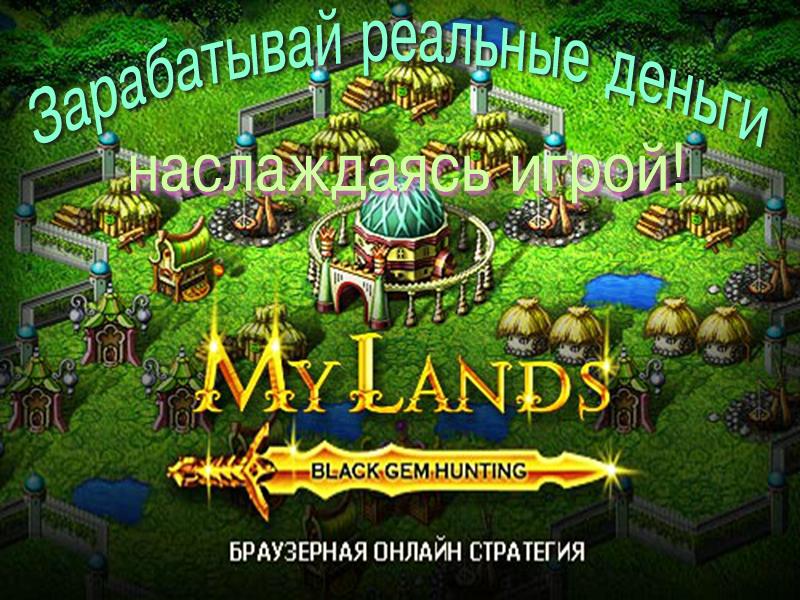 Игры в интернете с выводом денег