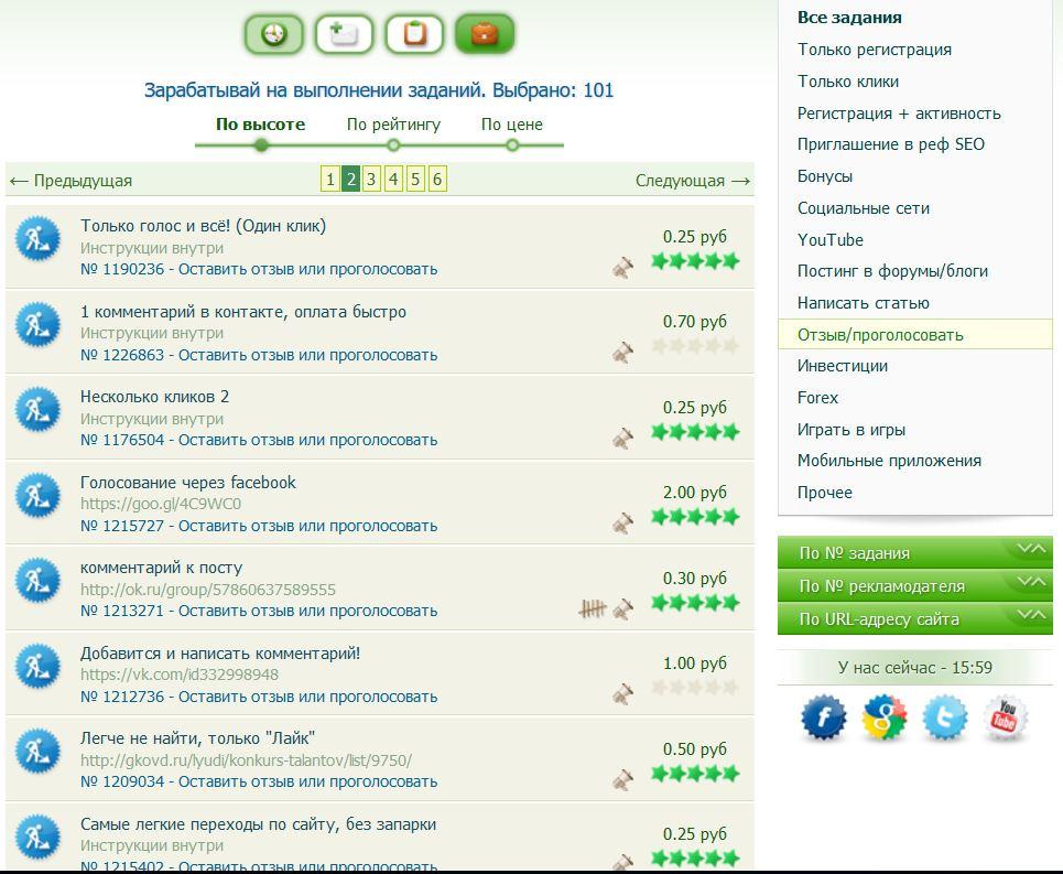 Заработок в интернете на отзывах и комментариях