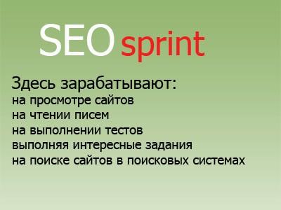 Как зарабатывать на почтовике Seosprint