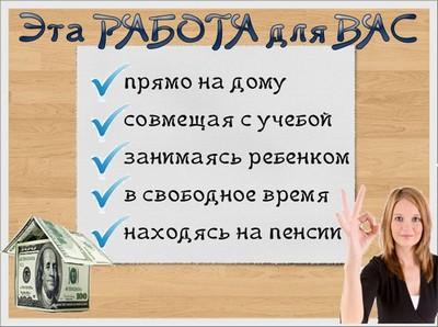 Заработок на дому в Беларуси