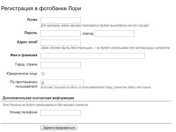 Регистрация на русском фотостоке Lori