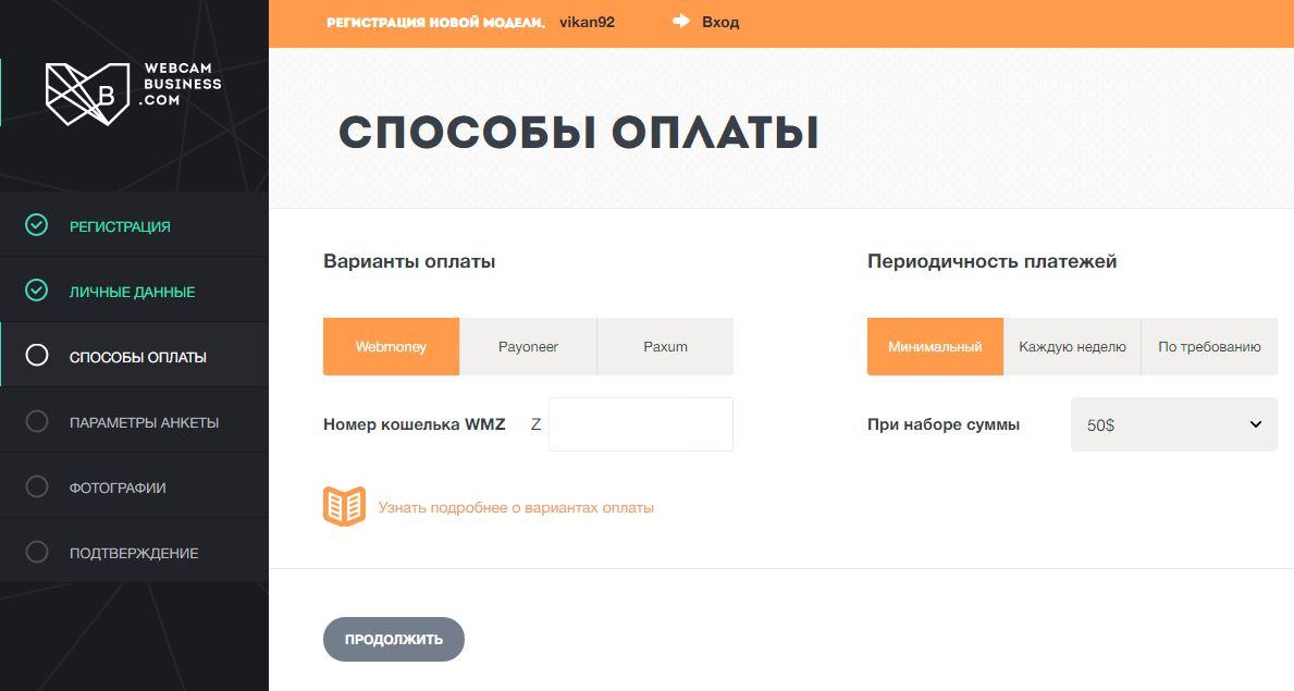 Регистрация веб модели