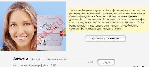 Регистрация новой модели runetki