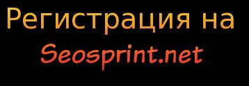 Регистрация на сайте для заработка денег в интернете - Seosprint.net