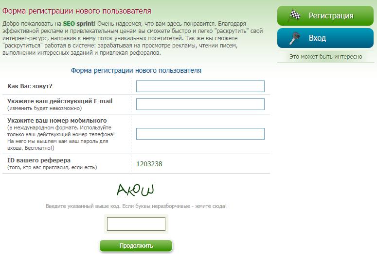 SeoSprint как сайт для заработка в интернете на кликах