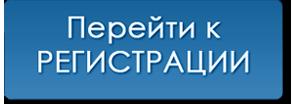 Регистрация на сайте для заработка на отзывах в интернете