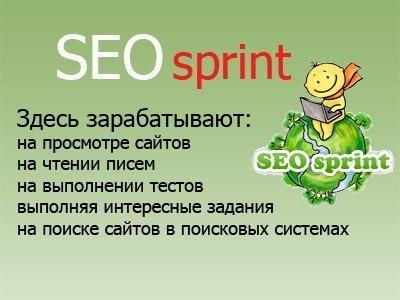 Заработок на кликах и выполнении заданий в интернете на сайте seosprint