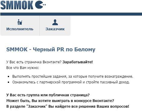 smmok сайт для заработка на лайках №2
