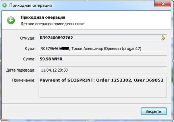 SeoSprint - сайт для заработка в интернете на кликах