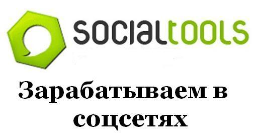 socialtools.jpg (18.59 Kb)