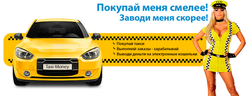 taxi-money.png (90.24 Kb)