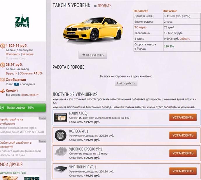 Заработок в игре с выводом денег - Taxi Mone