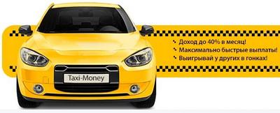 Заработок в игре с выводом денег - Taxi Money