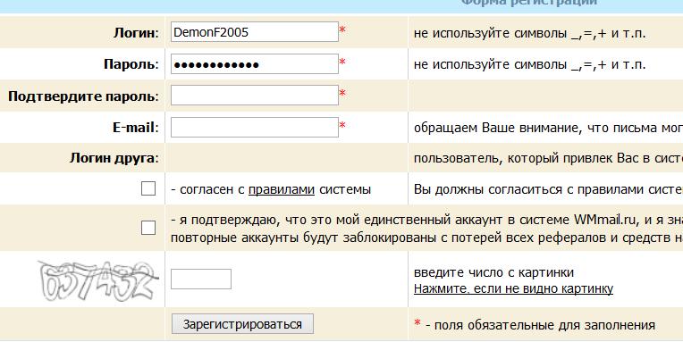 Как зарегистрироваться на WMmail?