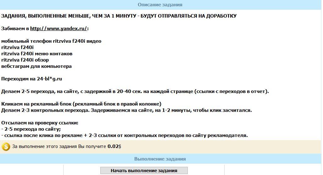 Заработок на кликах в Беларуси