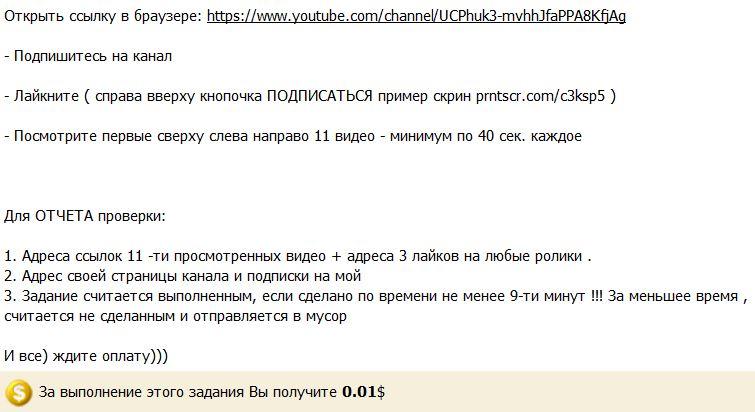 Пример заработка на просмотре видео