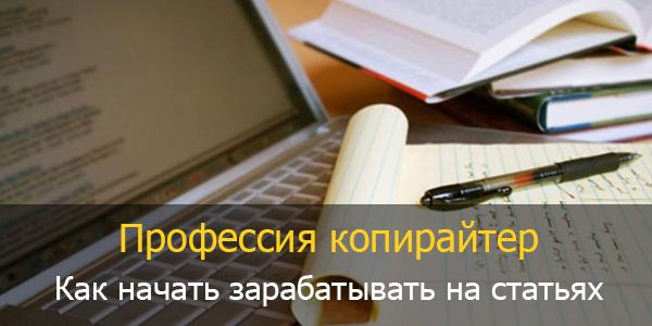 Заработок на дому написанием текстов