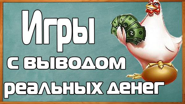 Заработок на онлайн играх с выводом реальных денег как написать про заработок в интернете