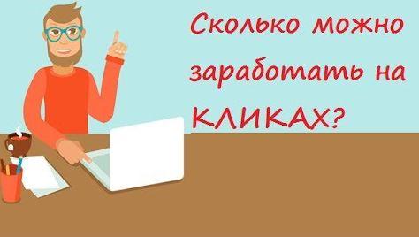 Сколько можно зарабатывать на кликах в Беларуси?