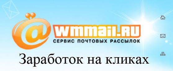 Как зарабатывать на кликах без вложений на Wmmail.ru?