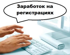 Заработок на регистрациях
