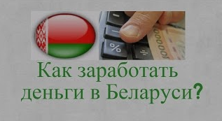 Заработок в Беларуси на выполнении заданий в интернете