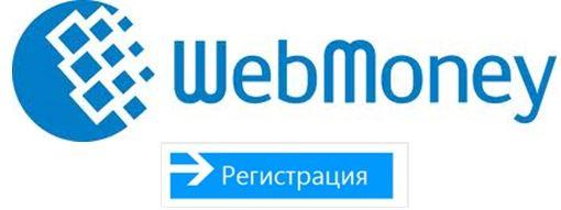 Как в Беларуси зарегистрировать WebMoney