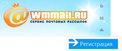 WMmail.ru - сервис почтовых рассылок