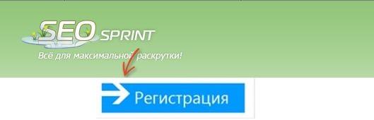 SeoSprint - сервис почтовых рассылок