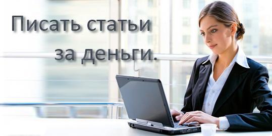 Как легко заработать деньги в интернете школьнику на написании статей