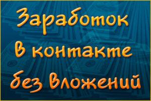 Заработок Вконтакте без вложений