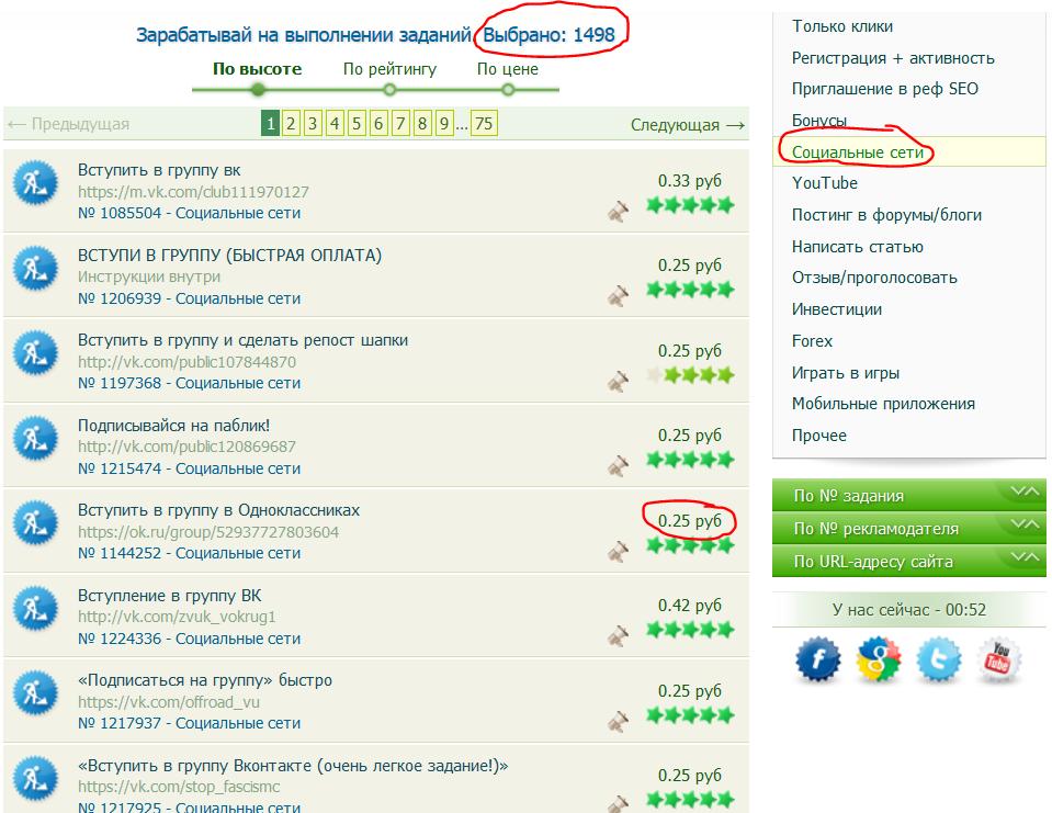 Как можно заработать вконтакте?