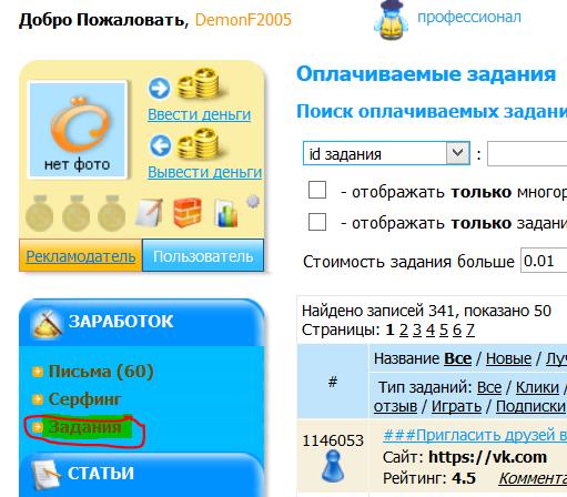 Как заработать на вконтакте